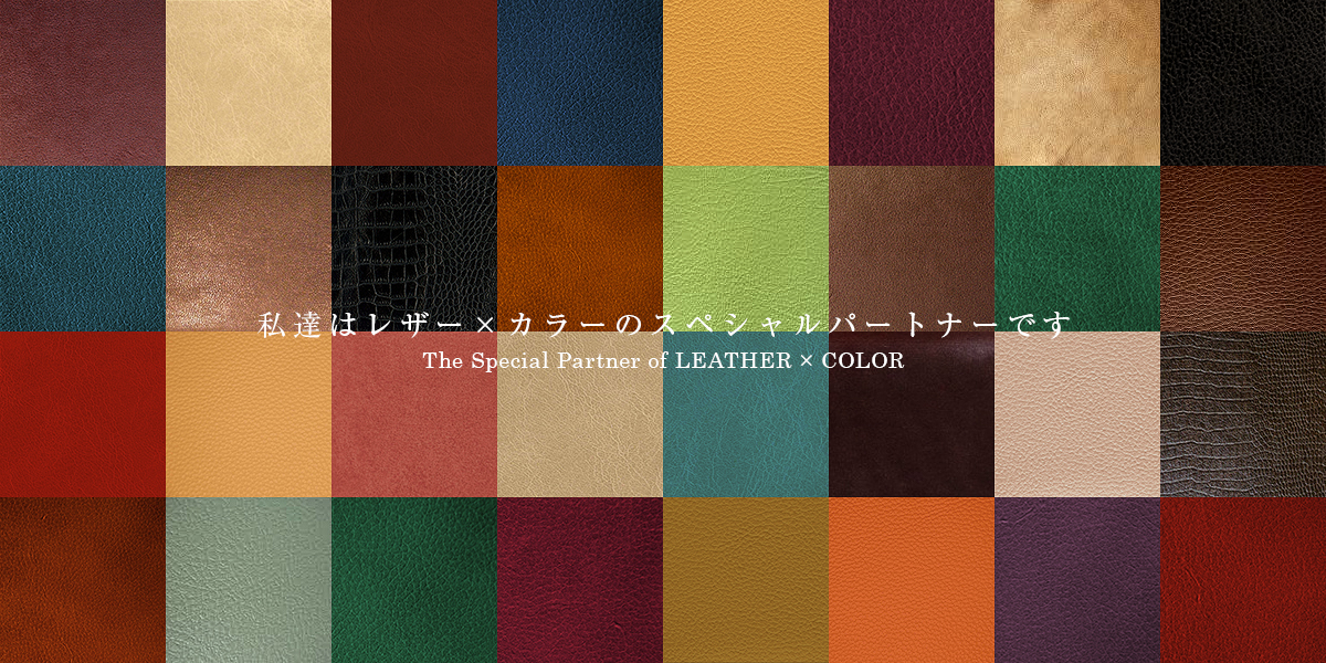 私達はレザー×カラーのスペシャルパートナーです。